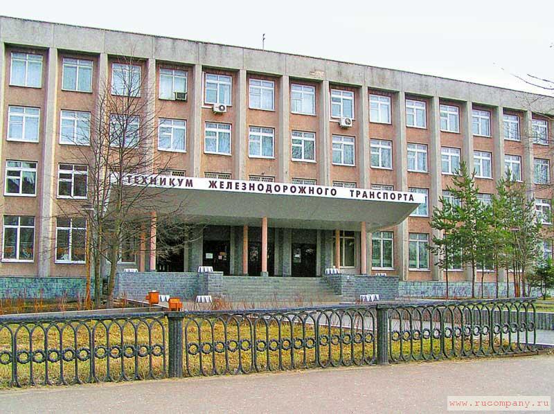 В Ярославле могут закрыть железнодорожный техникум.